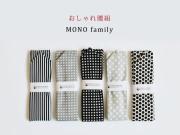 【おしゃれ腰紐】たすき掛けにもOK!MONO family(5柄)