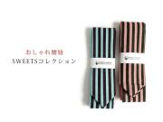 【おしゃれ腰紐】たすき掛けにもOK!SWEETSコレクション(2色)