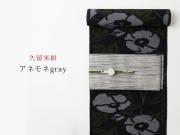 【久留米絣】現代的な色柄、昔ながらの伝統ーアネモネgray