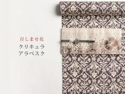 【+LUXE】召しませ花ー洗練された大人の贅沢おめかしキモノ-クリキュラ・アラベスク(正絹・反/誂)