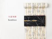【久留米絣】現代的な色柄、昔ながらの伝統ーbamboo