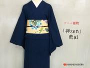 【デニム着物】シック&MODE感で攻める、デニム着物「禅zen」藍ai(水通し済)