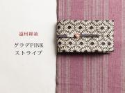 【遠州綿紬】グラデPINK・ストライプ(水通し込み・反/F/誂)