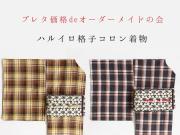 【木綿キモノ】春風に吹かれて-ハルイロ格子コロン着物(フリーサイズ・送料無料)