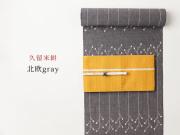 【久留米絣】現代的な色柄、昔ながらの伝統ー北欧gray