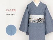 【新作デニム着物】minimum(2色・お届け3月下旬~4月上旬)