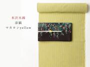 【綿麻キモノ】夏のKIPPE しなやかなシャリ感-涼縞ーマカロンyellow(反物のみorお仕立て込み・米沢産)
