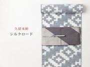 【久留米絣】現代的な色柄、昔ながらの伝統ーシルクロード