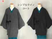 【価格見直し!着物コート】フォーマルもOK!リッチな風合いの1枚仕立て-シンプルライン着物コート