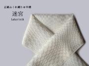 【大人気!】正絹ふくれ織りお半襟 - 迷宮