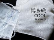 博多織 クールマスク(S・M / 絹100% / 保冷剤3コ入)