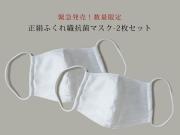 <緊急発売!数量限定>正絹ふくれ織抗菌マスク-2枚セット