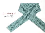 【レースのお半衿】amelia POP