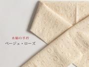 【木綿のお半衿】ベージュ・ローズ