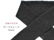 【木綿のお半衿】サークルレース-black