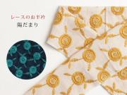 【レースのお半衿】カラフルなアクセント-陽だまり(2色)