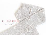 【新作】レースのお半衿-パンジー(送料150円)