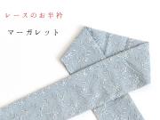 【新作】レースのお半衿- マーガレット空(送料150円)
