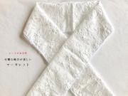 【レースのお半衿】可憐な純白が美しいーマーガレット(木綿100%・送料150円)