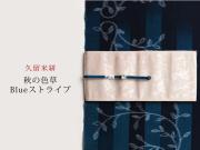 【久留米絣】現代的な色柄、昔ながらの伝統-秋の色草-Blueストライプ