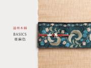 【遠州木綿】BASICS-亜麻色