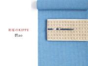 【綿麻キモノ・涼縞】初夏のKIPPE-爽やかなシャリ感ー碧ao(米沢産)