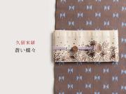【久留米絣】現代的な色柄、昔ながらの伝統-蒼い蝶々
