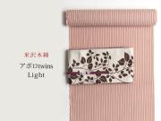 【米沢木綿】KIPPEしなやかなCOOLストライプ アポロtwins Light BROWN borders(綿100%)