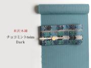 【米沢木綿】KIPPEしなやかなCOOLストライプ チョコミント twins Dark x BROWN borders(綿100%)