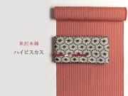 【米沢木綿】KIPPEしなやかなCOOLストライプ ハイビスカス x BROWN borders(綿100%)