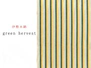 【伊勢木綿】green hervest
