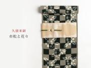 【久留米絣】現代的な色柄、昔ながらの伝統ー市松と花々