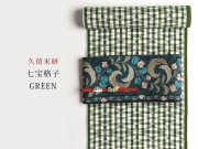 <春のキモノ祭り 3000円OFF>久留米絣-現代的な色柄、昔ながらの伝統-七宝格子 GREEN