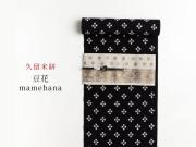 【久留米絣】現代的な色柄、昔ながらの伝統ー豆花mamehana