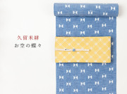 <春のキモノ祭り 3000円OFF>久留米絣-現代的な色柄、昔ながらの伝統ーお空の蝶々