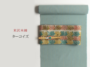 【米沢木綿】KIPPEしなやかなCOOLストライプ ターコイズ x YELLOW borders(綿100%)