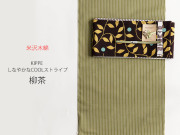 【米沢木綿】KIPPE しなやかなCOOLストライプ-柳茶(反物のみor お仕立て込み)