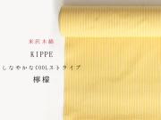 【米沢木綿】KIPPE しなやかなCOOLストライプ-檸檬(反物のみor お仕立て込み)黄