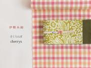 【伊勢木綿】格子-さくらんぼcherrys