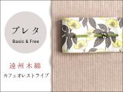 【遠州木綿】鮮やかな色合いと手頃な価格が魅力-カフェオレストライプ(Basic&Free)