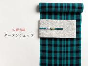 【久留米絣】現代的な色柄、昔ながらの伝統ータータンチェック