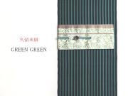 【久留米絣】現代的な色柄、昔ながらの伝統ーGREEN GREEN(綿100%)