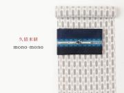 <久留米絣>-現代的な色柄、昔ながらの伝統ーmono-mono