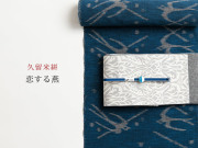 【久留米絣】現代的な色柄、昔ながらの伝統ー恋する燕tsubame(綿100%)