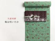 【久留米絣】現代的な色柄、昔ながらの伝統ー梅は咲いたか。