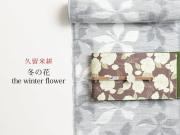 <待ち子割 20%OFF>久留米絣-現代的な色柄、昔ながらの伝統ー冬の花 the winter flower(反物5月上旬お届け)