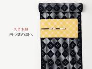 <久留米絣>-現代的な色柄、昔ながらの伝統ー四つ葉の調べ