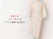 【ワンピ襦袢】着物下着、これ一枚でOK!ワンピ襦袢-BASICS