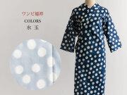 改良版!ワンピ襦袢-COLORSー水玉(2色・綿100%)8月上旬お届け