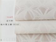 【+LUXE】夏の紗-名古屋帯*麻の葉文様-BEIGE(お仕立て代無料・送料無料)